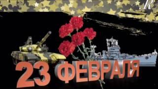 ОТКРЫТКА:Красивое поздравление с Днем Защитника Отечества С 23 февраля!