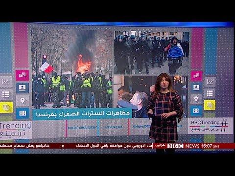 مظاهرات #فرنسا وآخر التطورات على مواقع التواصل الاجتماعي #بي_بي_سي_ترندينغ  - 17:54-2018 / 12 / 10