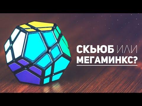Skewb Ultimate / Скьюб или Мегаминкс?