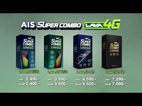 AIS Super Combo LAVA 4G