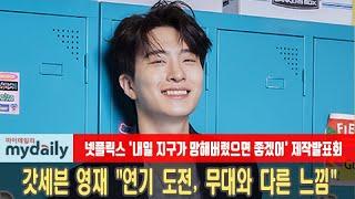"""[갓세븐 영재:GOT7 YOUNGJAE] """"연기 도전, 무대와 다른 느낌"""" (넷플릭스 시트…"""