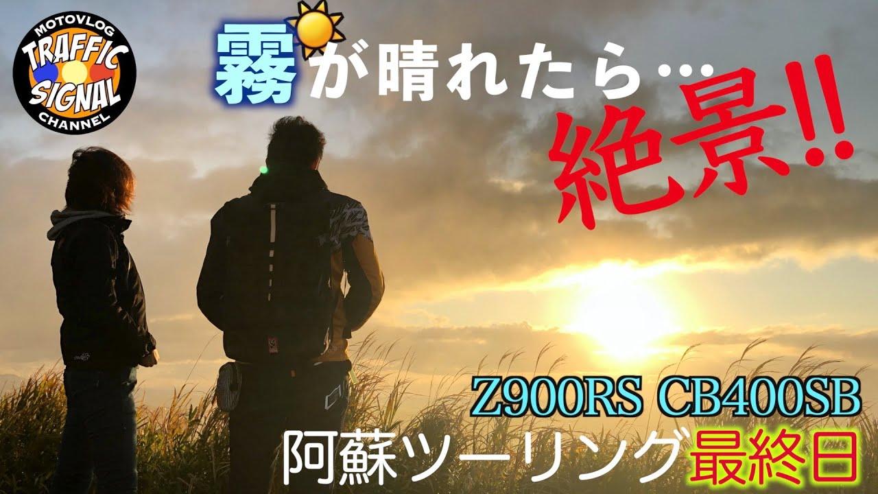 【TS Motovlog #118】 霧が晴れたら絶景!!阿蘇ツーリング最終日 TrafficSignal Z900RS CB400SB【モトブログ】