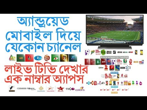 How To Watch Live Net TV Channel App On All Android Mobile Bangla Tutorial