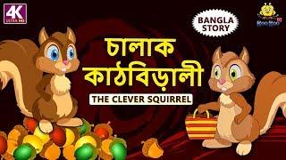 চালাক কাঠবিড়ালী - Rupkothar Golpo | Bangla Cartoon | Bengali Fairy Tales | Koo Koo-TV Bengali