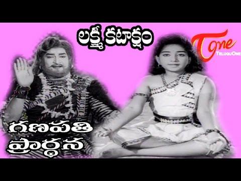 Lakshmi Kataksham Movie Songs | Ganapathi Prardhana | NTR, Satyanarayana