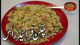 Chicken Fried Rice, چکن فرائیڈ رائس Chinese Chicken Fried Rice Recipe (Punjabi Kitchen)