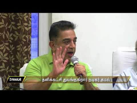 Actor Kamal Hassan to float a new party