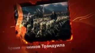Хоббит 3 трейлер Битва пяти воинств