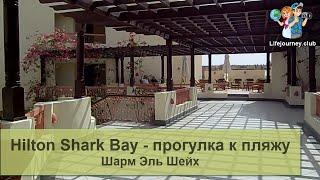 Отель Hilton Sharks Bay Resort в Шарм Эль Шейхе    обзорная прогулка по территории отеля с отзывами(Видео будет интересно тем, кто хочет взглянуть на отель Hilton Sharks Bay Resort 4* до того, как туда ехать. По ходу прогу..., 2015-07-07T19:49:23.000Z)
