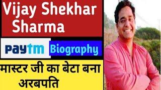 Paytm Founder Vijay Shekhar Sharma Success Story in Hindi | विजय शेखर शर्मा का जीवन-परिचय