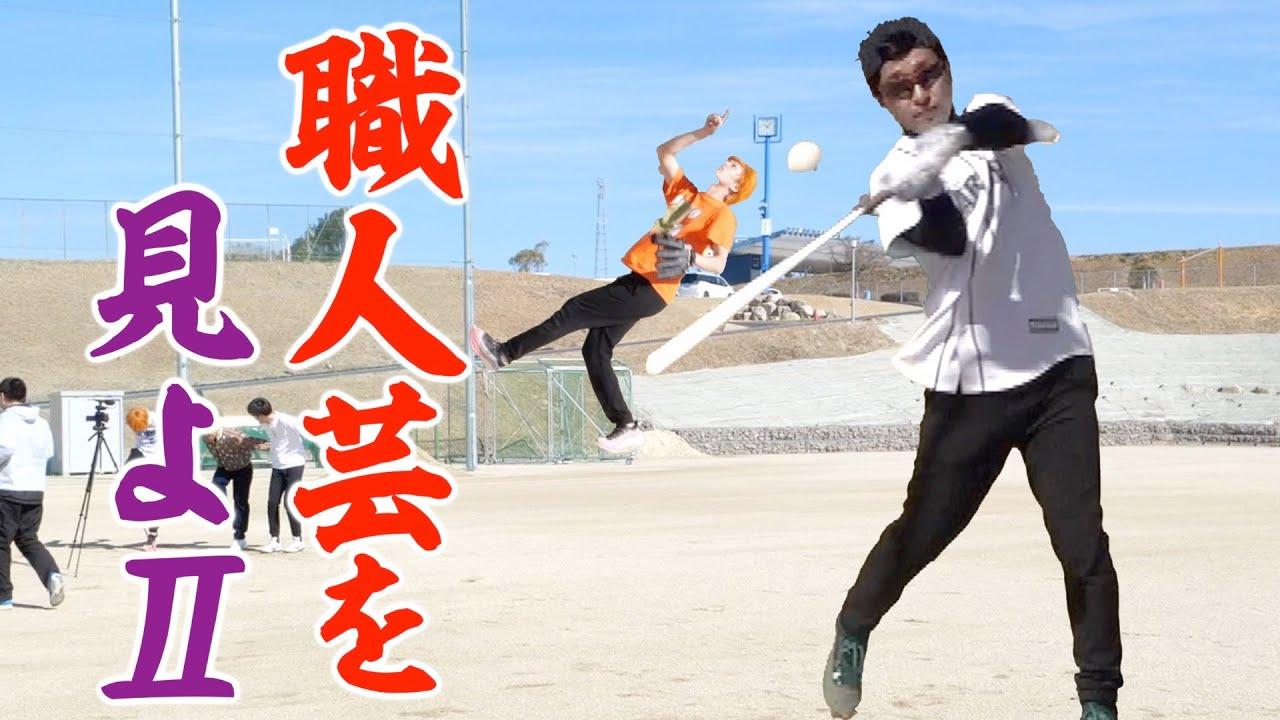 【イチロー】背面キャッチ成功するまで終われません!!!!!【東海オンエアーズ】