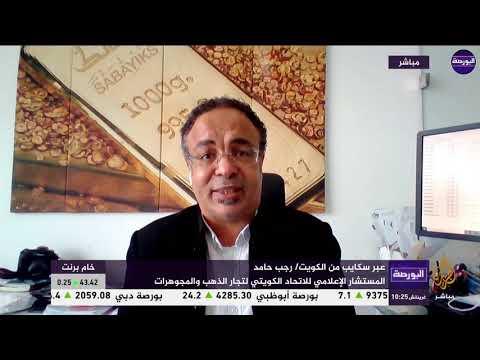 Download Al Jazeera Mubasher HD 2020 07 26 رجب حامد