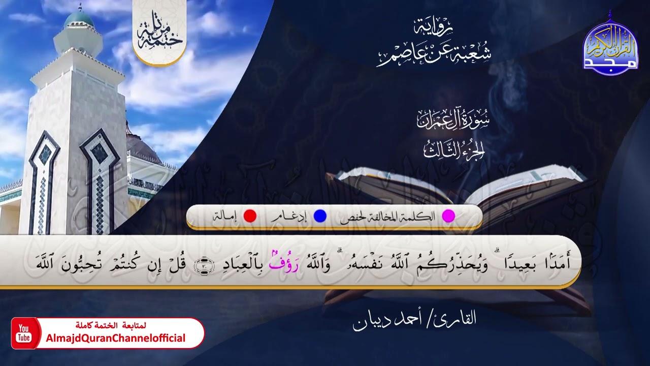 الختمة المرتلة الكاملة 💠 برواية شعبة عن عاصم💠 سورة #آل ...