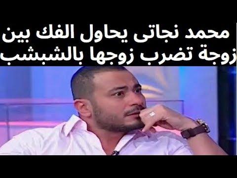 الفنان محمد نجاتي يحاول الفك بين زوجة تضرب زوجها بالشبشب في برنامج ويتعصب على المخرج