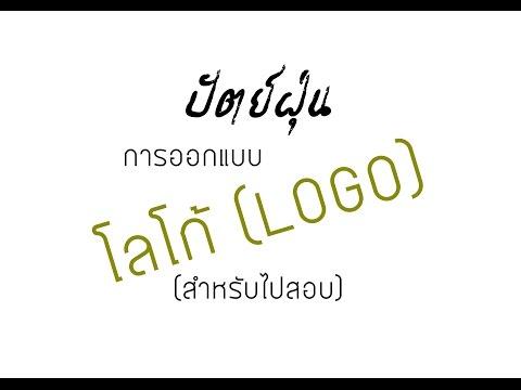 ปัตย์ฝุ่น: การออกแบบโลโก้ (LOGO) สำหรับสอบ PAT4 , สอบตรง