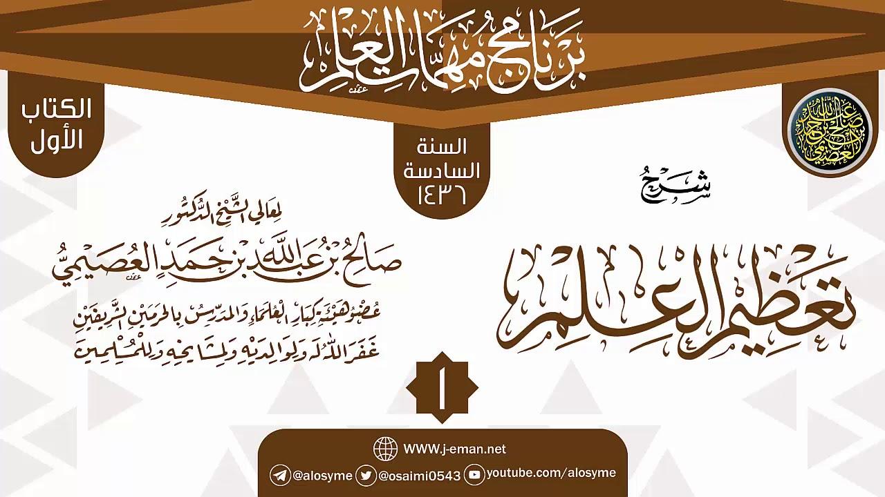 Download المجلس 1 من شرح (تعظيم العلم)   برنامج مهمات العلم 1436   الشيخ صالح العصيمي