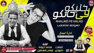 مهرجان خليكو فى حالكو محمد رجب و حسن نجم 2020