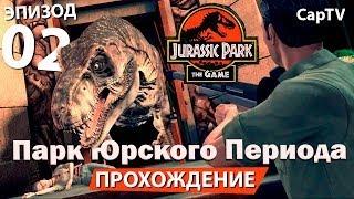 Jurassic Park The Game - Парк Юрского Периода Игра - Прохождение на Русском - Часть 02