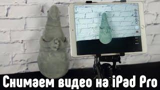Крепление для планшета - снимаем видео на iPad Pro