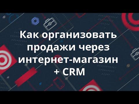 Как организовать продажи через интернет-магазин + CRM. Екатерина Ким. ITrack