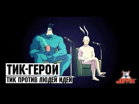 Тик-герой - 1