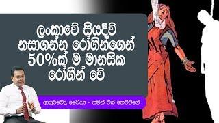 ලංකාවේ සියදිවි නසාගන්න රෝගින්ගෙන් 50%ක් ම මානසික රෝගීන් වේ | Piyum Vila | 14-10-2019 | Siyatha TV Thumbnail