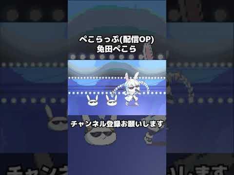 動くマイクラドット絵で兔田ぺこらの「ぺこらっぷ配信OP」を再現してみた!#Shorts