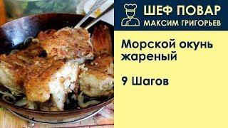 Морской окунь жареный . Рецепт от шеф повара Максима Григорьева