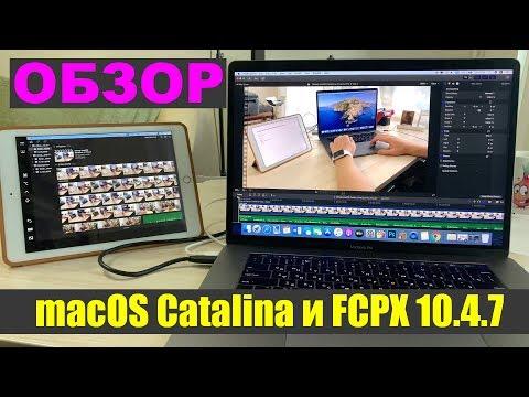 Обзор MacOS Catalina и Final Cut Pro X 10.4.7