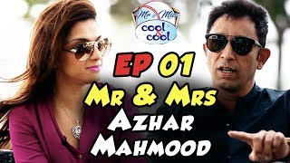 Mr & Miss Cool & Cool Episode 1 | Azhar Mahmood And Ebba Qureshi | HBL PSL