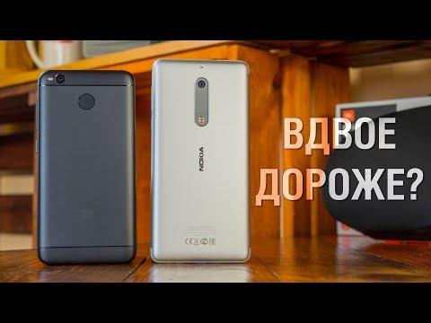 Сравнение Nokia 5 и Xiaomi Redmi 4X или за что берут деньги A-бренды?