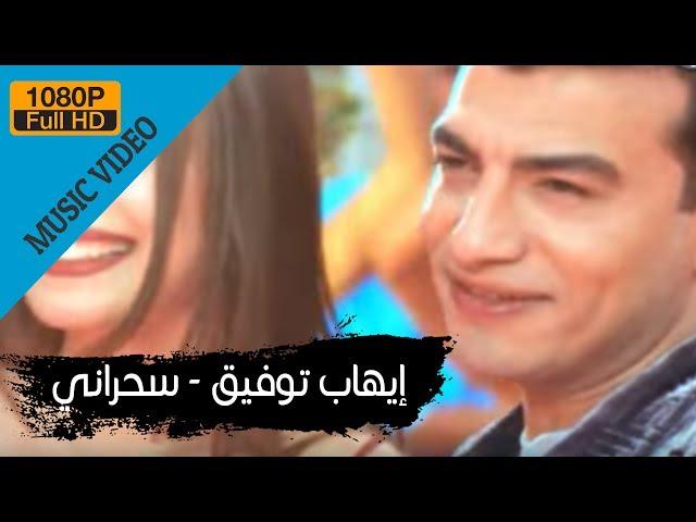 MP3 HELWA EHAB TÉLÉCHARGER EL AYAM EL TAWFIK