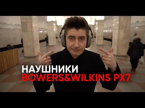 Bowers&Wilkins PX7: беспроводные наушники для тембрального разврата