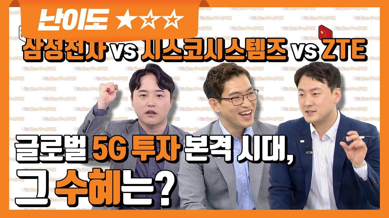[글로벌 주식 삼국지] 글로벌 5G 투자 본격화! 삼성전자 vs 시스코 vs ZTE | 해외주식 | 미국주식 | 중국주식 | 투자