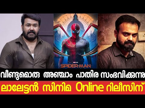 Mohanlal Big Budget Movie Release through OTT|Kunchacko   Boban Next Thriller Movie|Chakra|Tovino