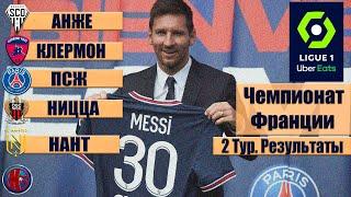Лига 1 Чемпионат Франции по футболу 21 2022 2 тур Результаты Дебют Месси в ПСЖ откладывается
