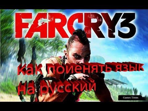 видео: Как поменять язык в far cry3