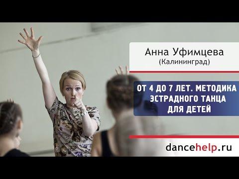 От 4 до 7 лет. Методика эстрадного танца для детей. Анна Уфимцева, Калининград
