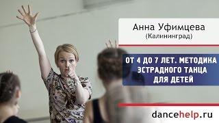 От 4 до 7 лет. Методика эстрадного танца для детей. Анна Уфимцева, Калининград(Курс представляет собой методику эстрадного танца для детей 4 -7 лет и включает в себя танцевально-игровые..., 2011-08-05T17:05:46.000Z)