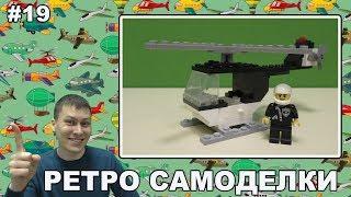 Ретро Самоделки #19 - Полицейский вертолёт (Набор Lego 1979 года!)