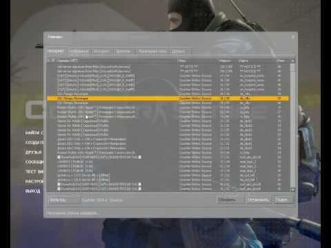 видео: как сделать чтоб css v34 искала сервера v34  Смотреть в 480р качестве!!!