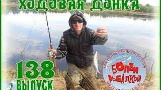 Болен Рыбалкой №138 - Ходовая донка