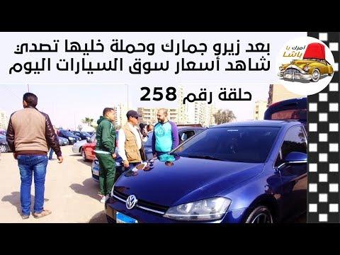 بعد زيرو جمارك وحملة خليها تصدي شاهد أسعار سوق السيارات اليوم   حلقة رقم ٢٥٨