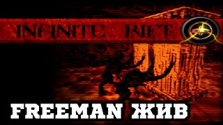 Half-Life Mods - Infinite Rift - Фримен Еще Жив