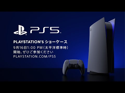 [日本語] PLAYSTATION 5 SHOWCASE