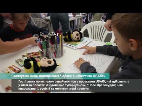 Телеканал АНТЕНА: Святкуємо день народження Черкас в «Містечко USAID»