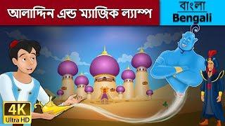 আলাদিন | The Aladdin And The Magic Lamp in Bengali | Rupkothar Golpo | 4K UHD | Bengali Fairy Tales