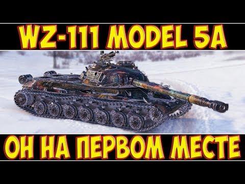 WZ-111 Model 5A - ОН НА ПЕРВОМ МЕСТЕ!