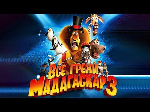 Madagascar мультфильм 3