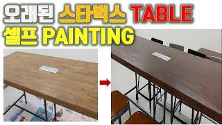 오래된 스타벅스 테이블(TABLE) 셀프 페인팅(SELF PAINTING) 으로 새것 만들기